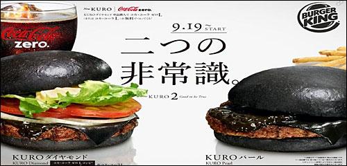 bk-kuros1